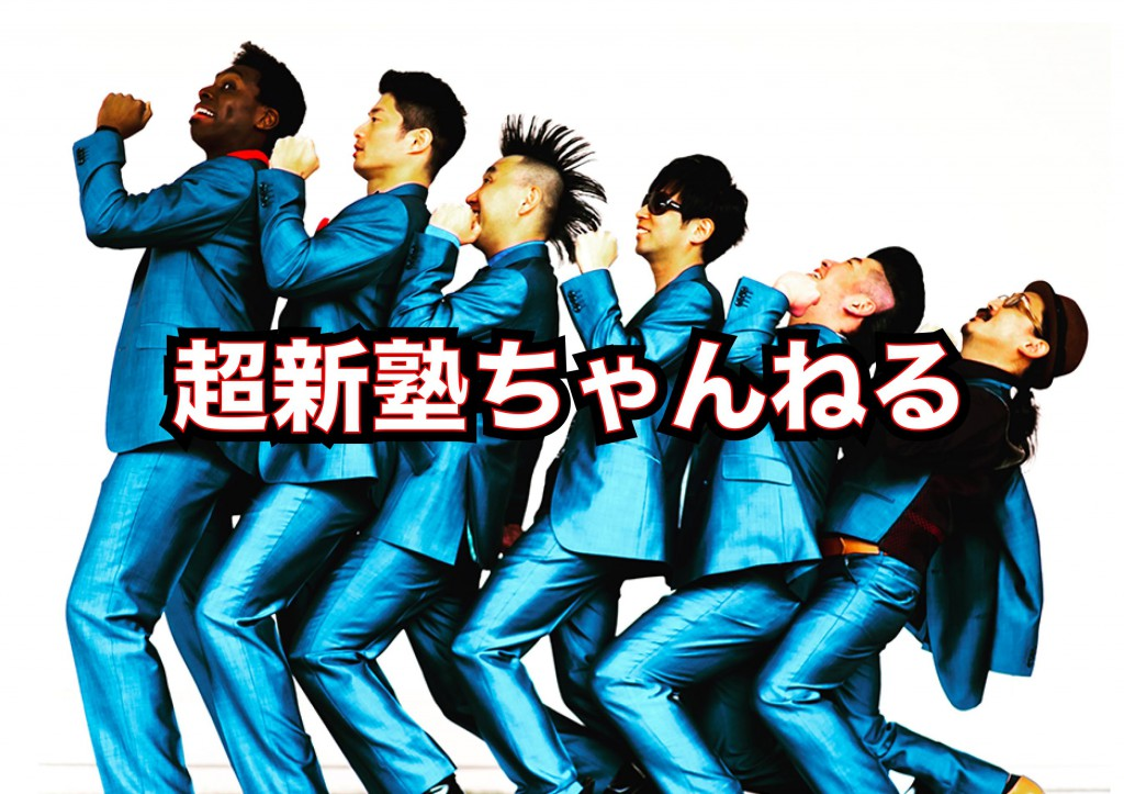 超新塾チャンネル